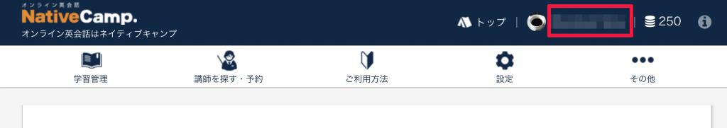 ネイティブキャンプ マイページのユーザー名をクリック