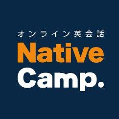 【口コミ】ネイティブキャンプってどう?300回以上受講したおっさんがレポート