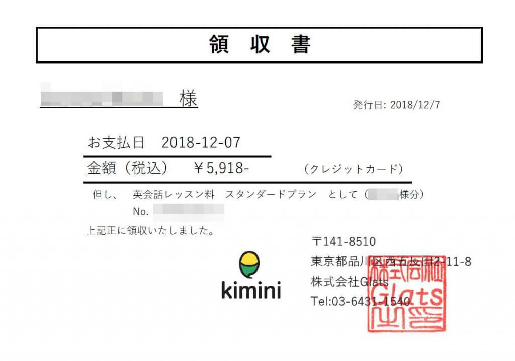 Kiminiから送られてきた領収書