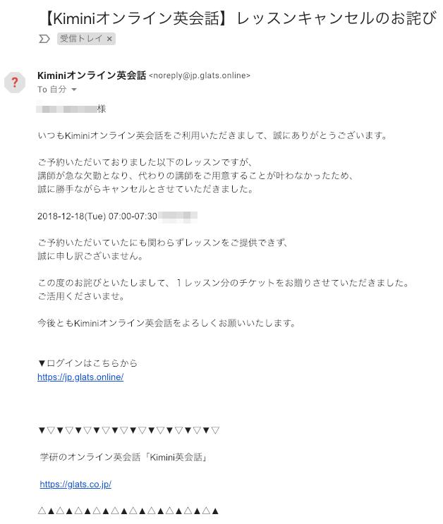 Kiminiオンライン英会話 レッスンキャンセルお詫びメール