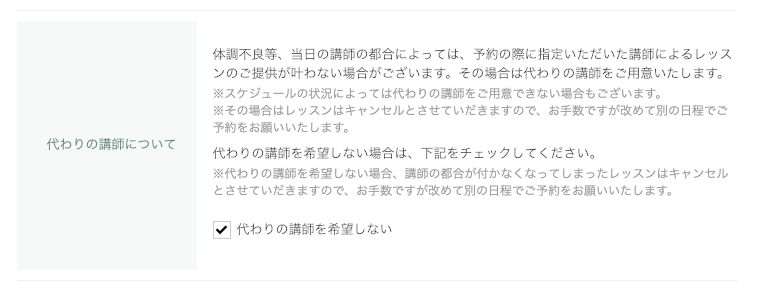 Kimini英会話 代わりの講師の設定画面