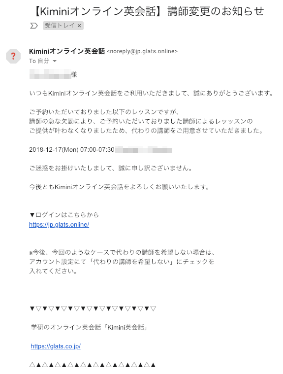 Kimini英会話からの更新変更メール