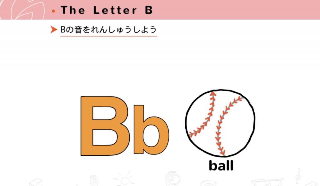 Kimini英会話の小学生用教材 ボールの絵