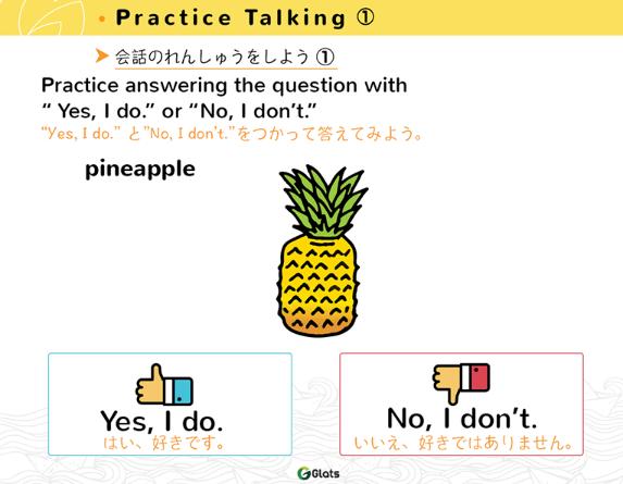 Kiminiの小学生用教材 パイナップルの絵