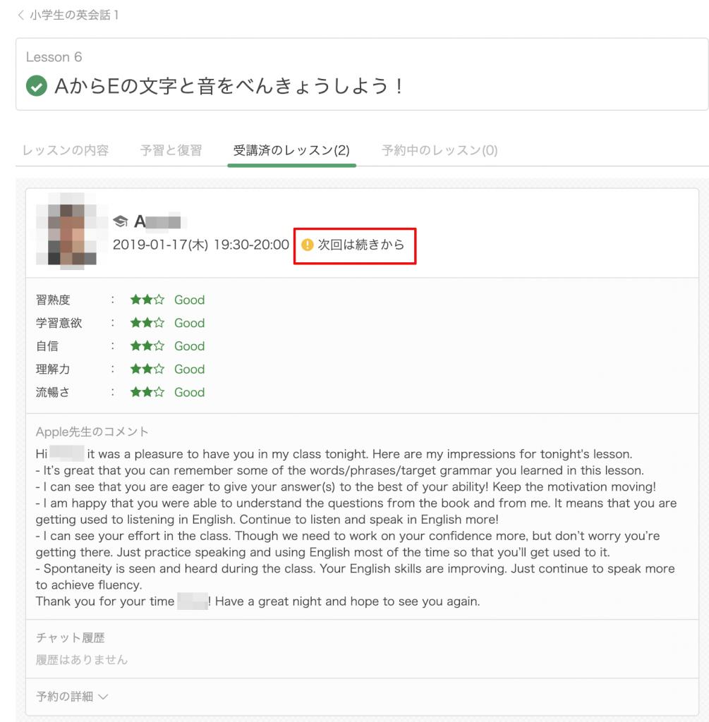 kimini英会話 講師からのコメント