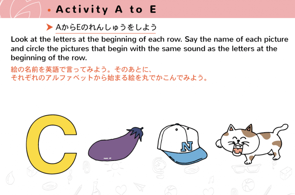 Kimini英会話の小学生用教材 Cから始まる単語を探す
