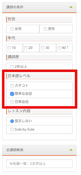 hanaso kidsは日本語レベルで検索できる