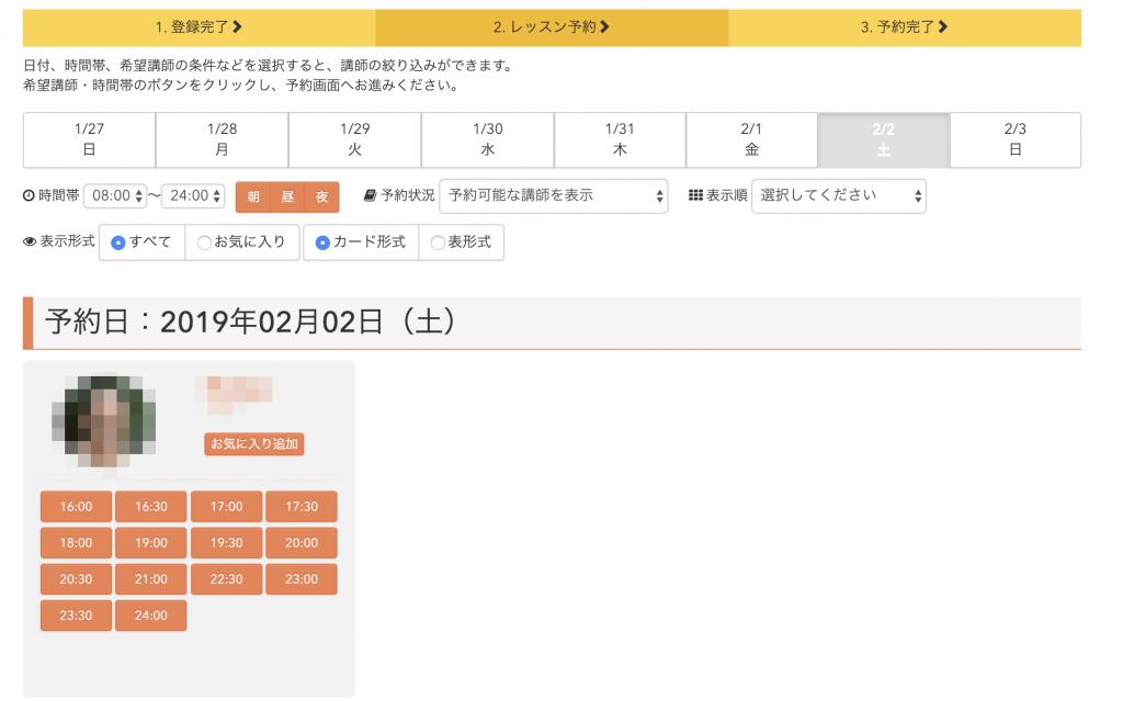 hanaso kids 予約画面 日本語レベルで検索