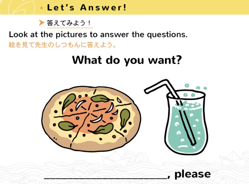 Kiminiの小学生用教材 ピザとソーダの絵