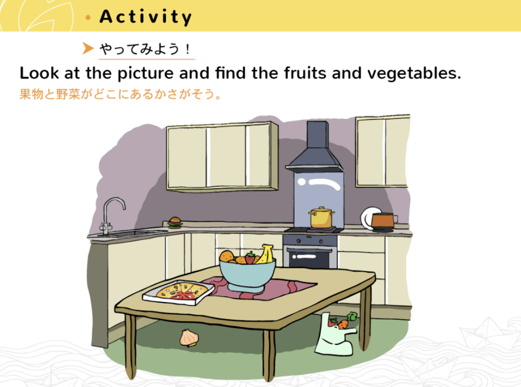 Kiminiの小学生用教材 食べものを探す