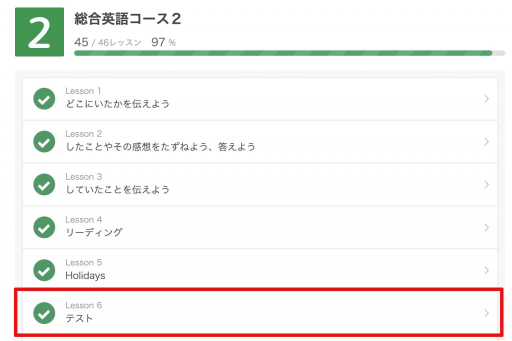 オンライン英会話Kiminiレッスン進捗画面