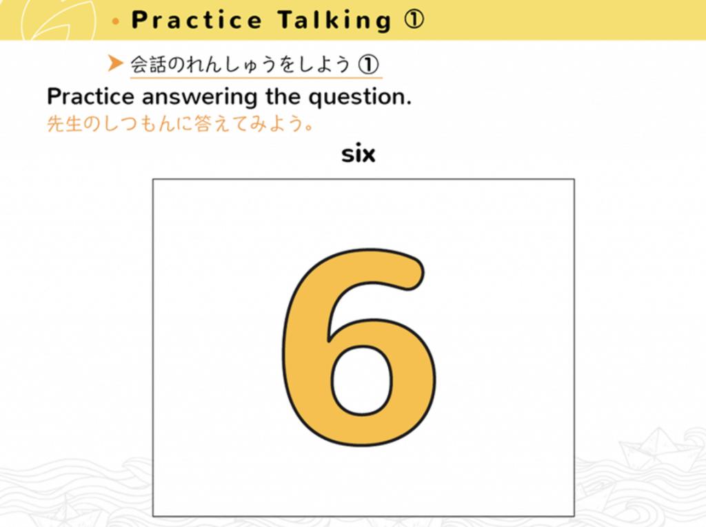 Kimini英会話の小学生用教材 6の絵