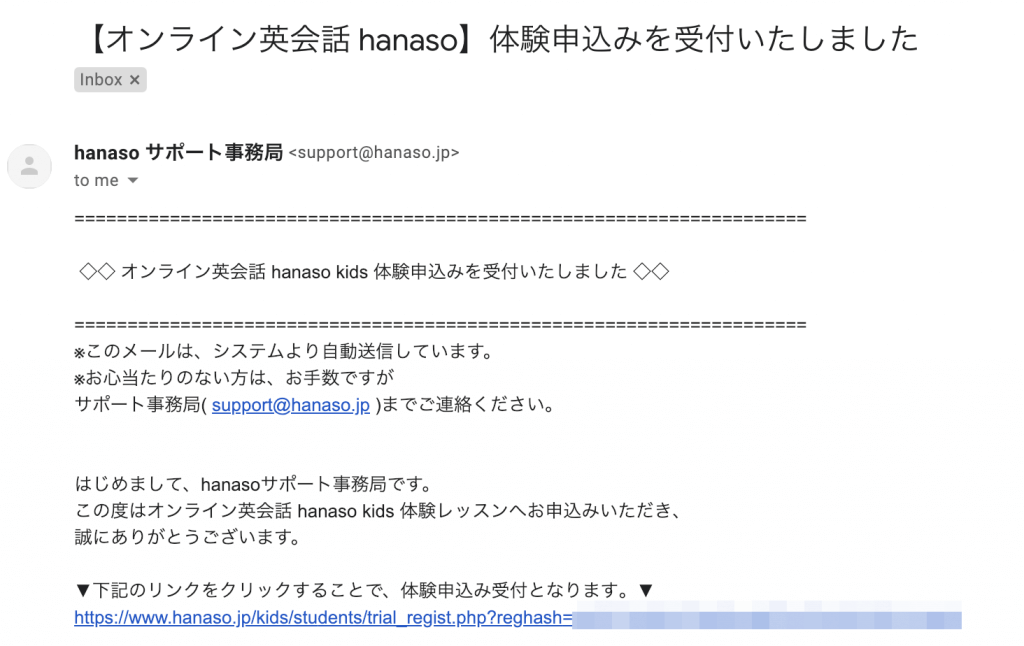 hanaso kids 登録確認メール
