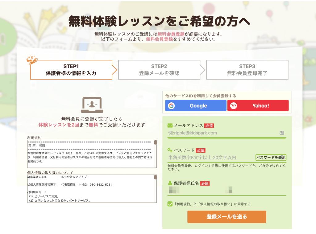 リップルキッズパーク 登録情報入力