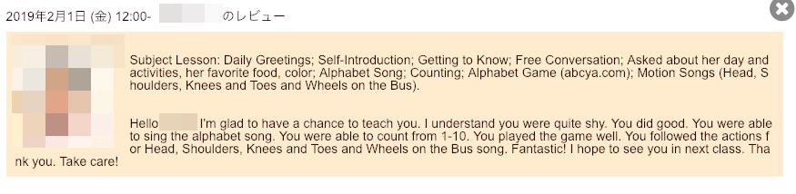 リップルキッズパーク講師からのコメント