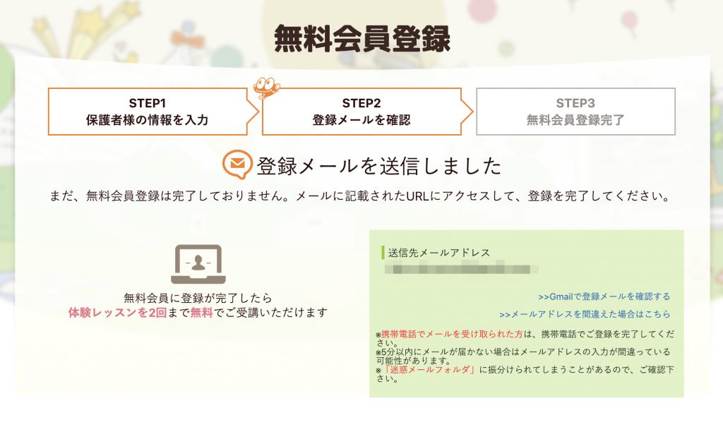 リップルキッズパーク登録メール送信