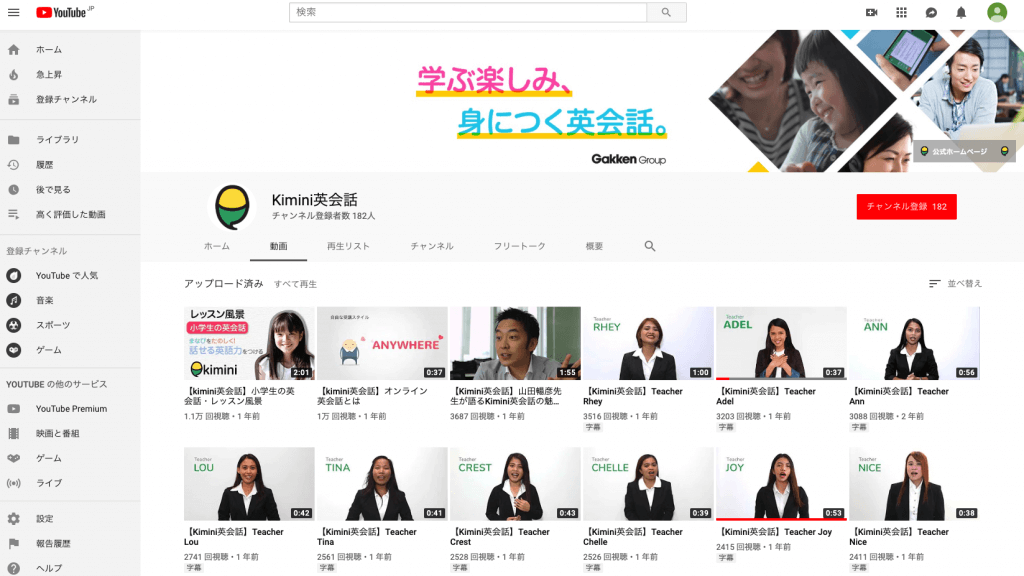 Kimini英会話youtubeチャンネル
