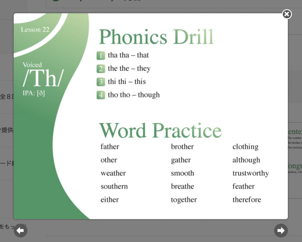 Kimini英会話 発音コースの教材