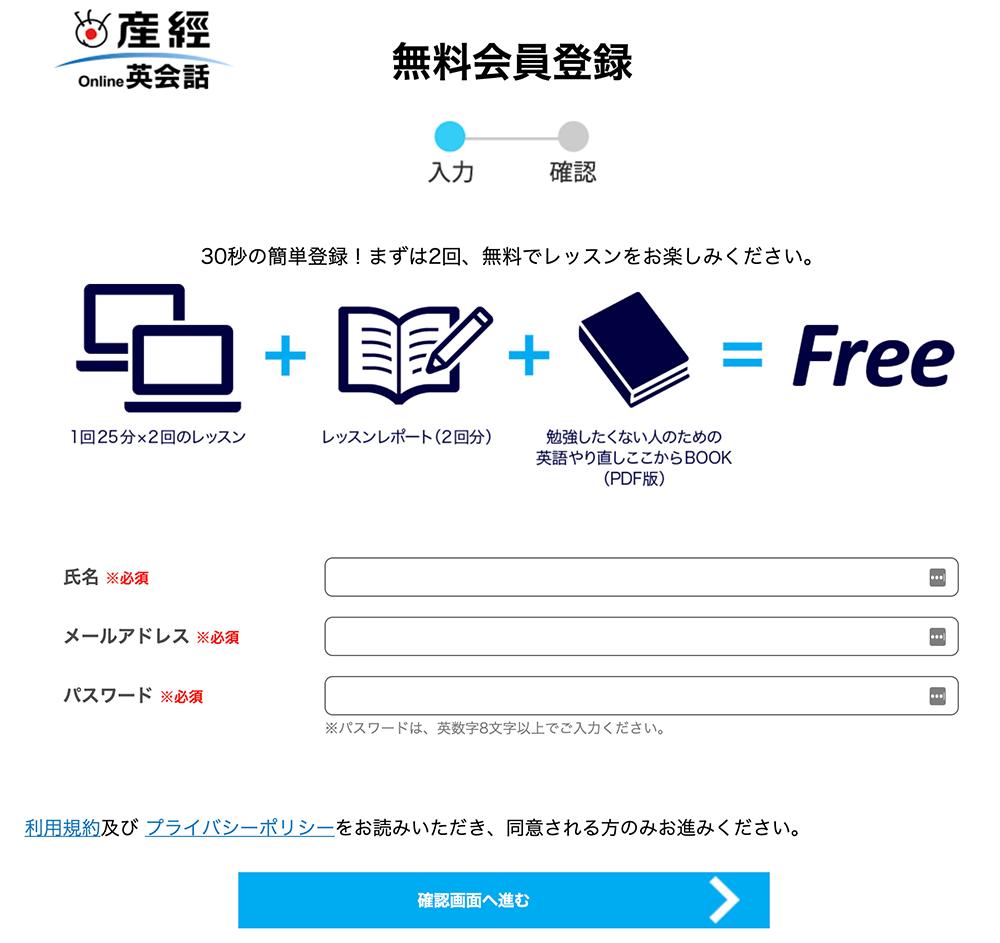 産経オンライン英会話会員登録画面