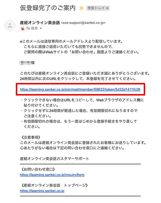 仮登録完了のメール