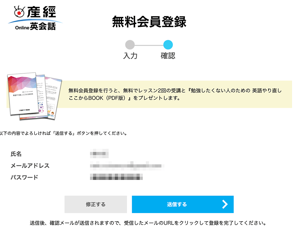 会員登録の確認画面