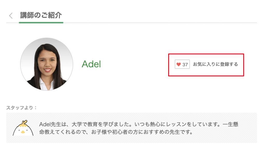 プロフィール画面のお気に入り登録ボタン