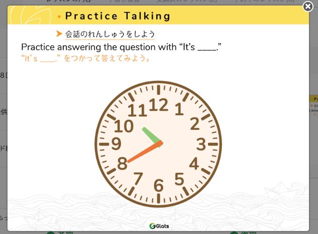 小学生コースの教材に時計が出てくる