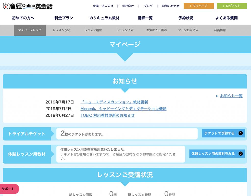 産経オンライン英会話マイページ