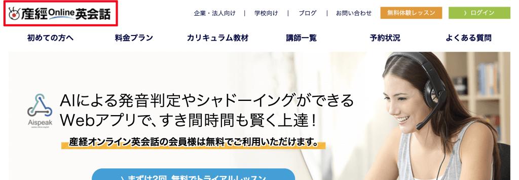 産経オンライン英会話のロゴ