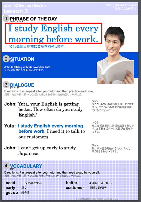 産経オンライン英会話 ビジネス英会話の教材
