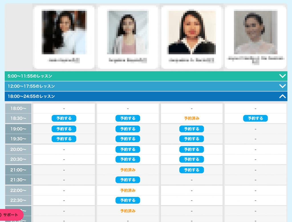 産経オンライン英会話の予約状況確認画面