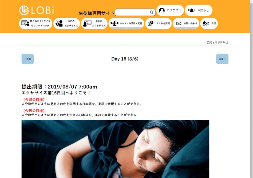 LOBi英会話のエクササイズ専用サイト