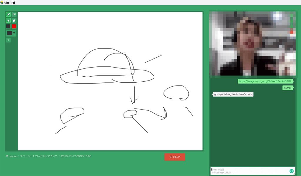 Kimini英会話のレッスン画面