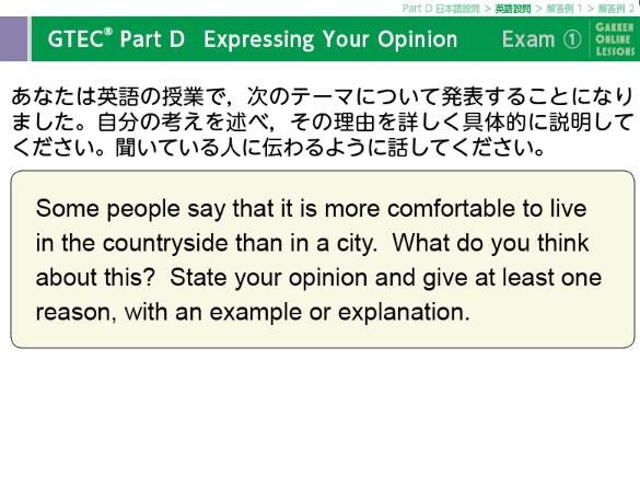 GTEC®対策コースの教材