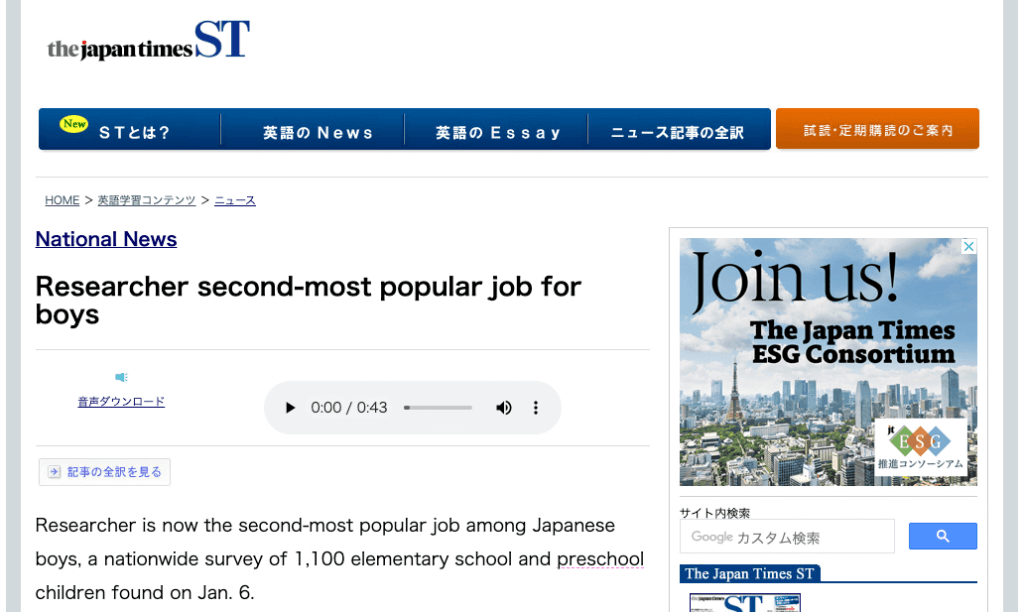 英語学習用の英字新聞サイトのニュース教材