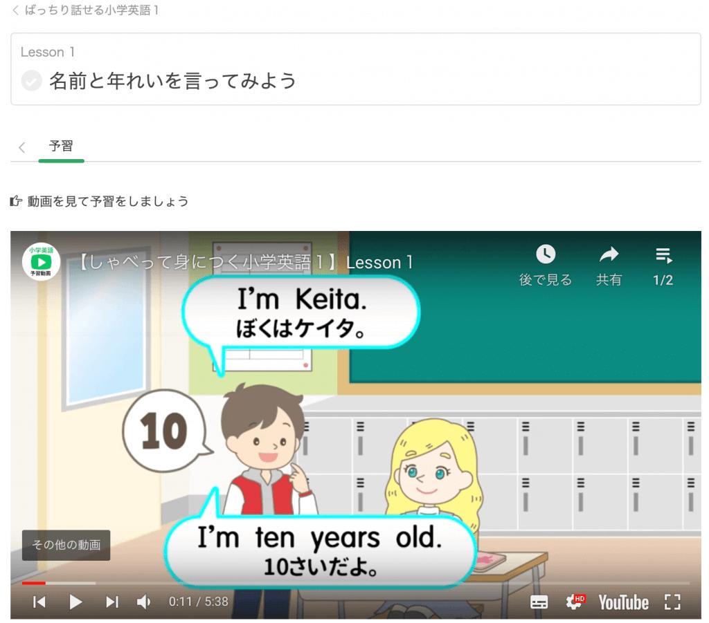 ばっちり話せる小学英語の予習