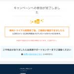 【合計8,000千円相当】ネイティブキャンプのコイン入手法!2020版