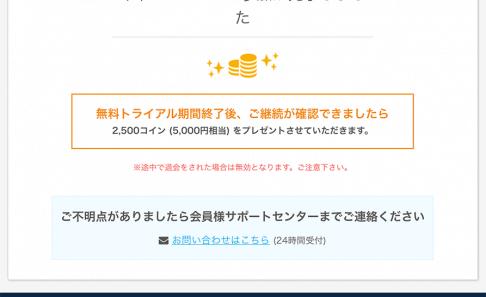 【5,000千円相当】ネイティブキャンプのコイン入手法!紹介コード有り