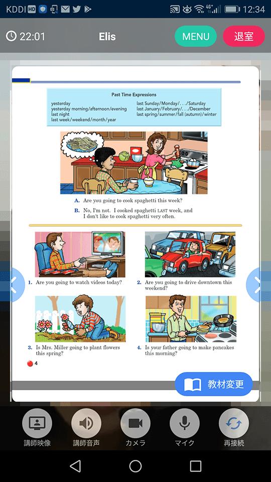 アプリでネイティブキャンプレッスン 教材を全画面に