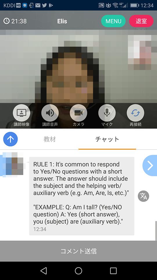 アプリでネイティブキャンプレッスン 下半分をチャットに