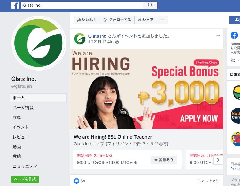 Kimini英会話(Glats.Inc)のFacebookページ
