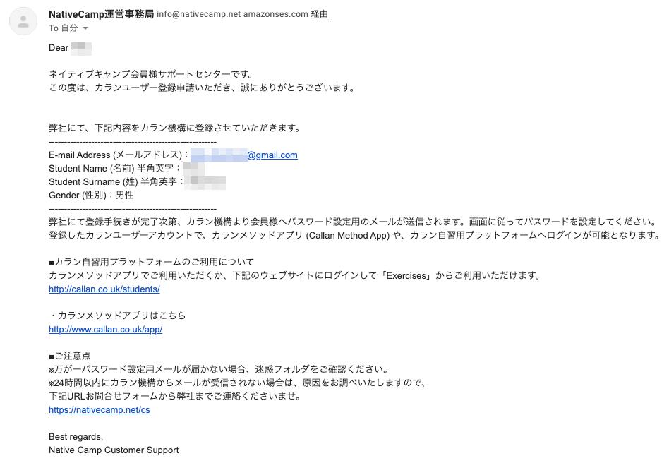 ネイティブキャンプからの登録確認メール