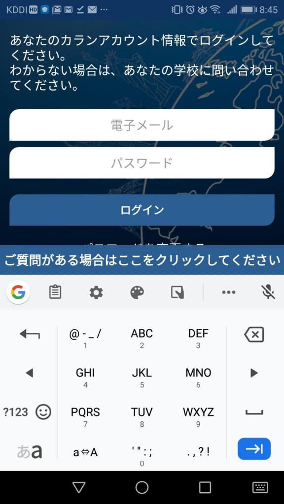 カランメソッドアプリのログイン画面