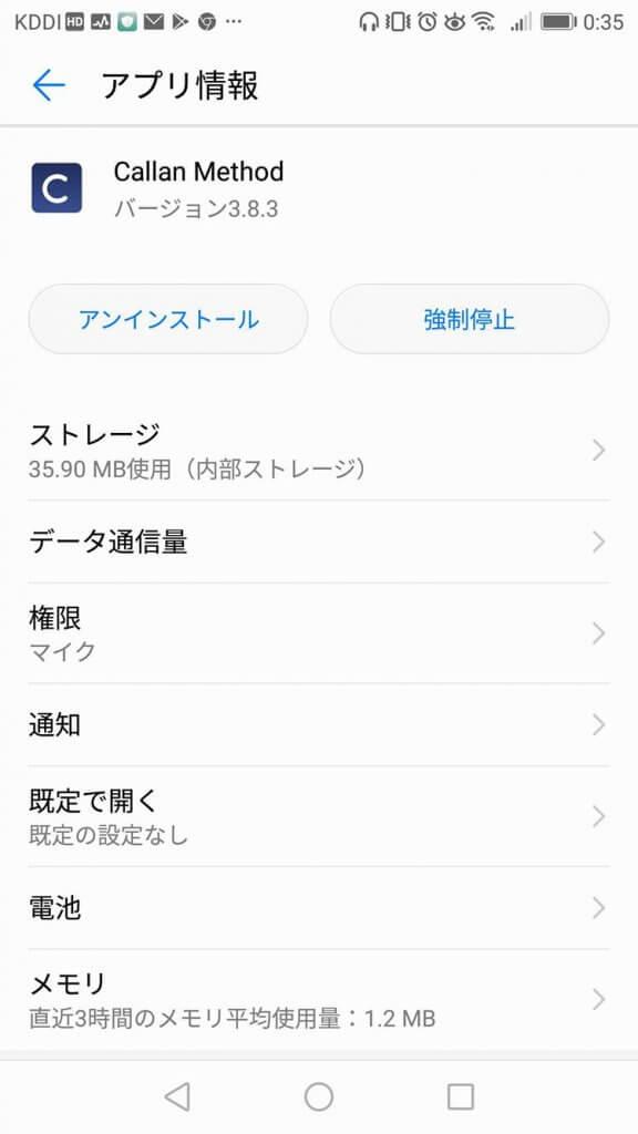 カランメソッドアプリ androidでの設定画面