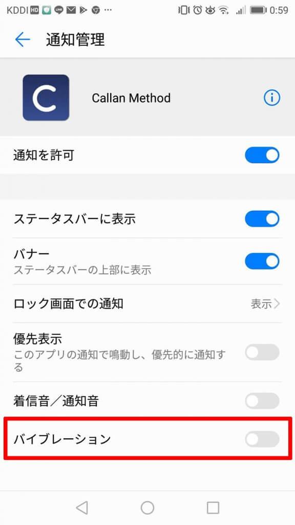 アプリのバイブレーション通知機能を設定