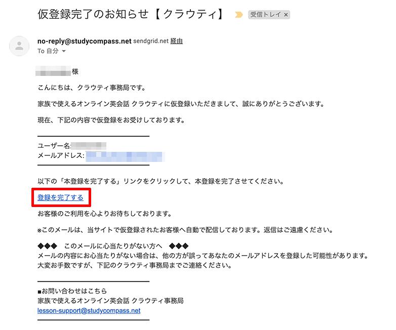 クラウティ 仮登録完了のメール