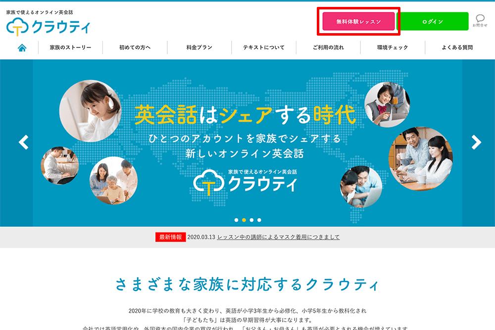 クラウティ公式サイトで無料体験レッスンをクリック