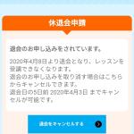【申請期限に注意!】産経オンライン英会話の退会は余裕をもって