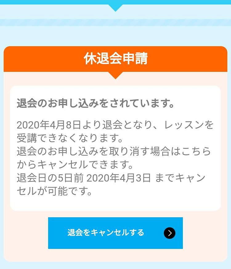 産経オンライン英会話の退会申請画面