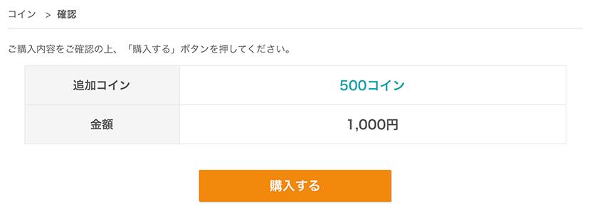 コインの購入確認画面
